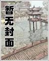 逍遥小散仙 第四部(19卷)